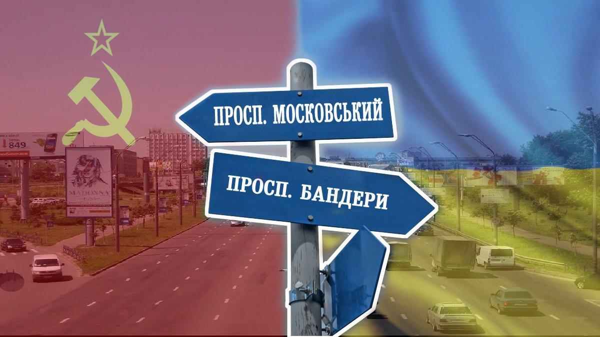 В Киеве вернули проспект Бандеры и переименовали четыре улицы