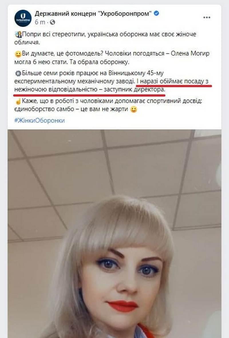 Укроборонпром попался на сексистском высказывании
