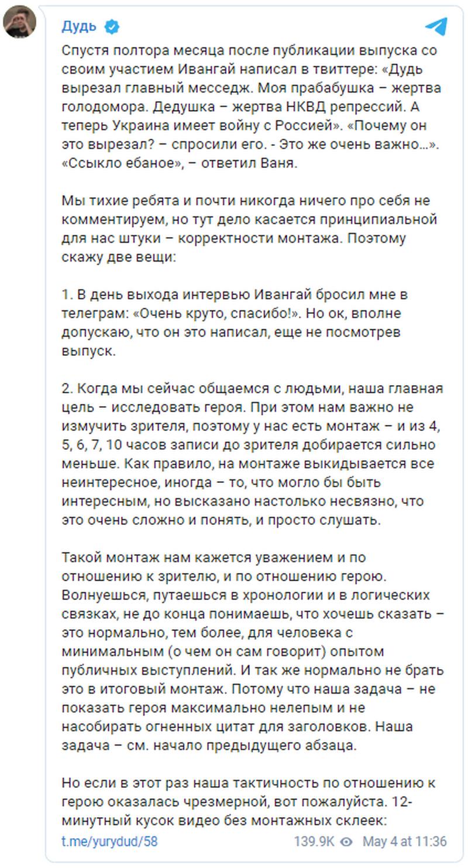 Пост Юрия Дудя