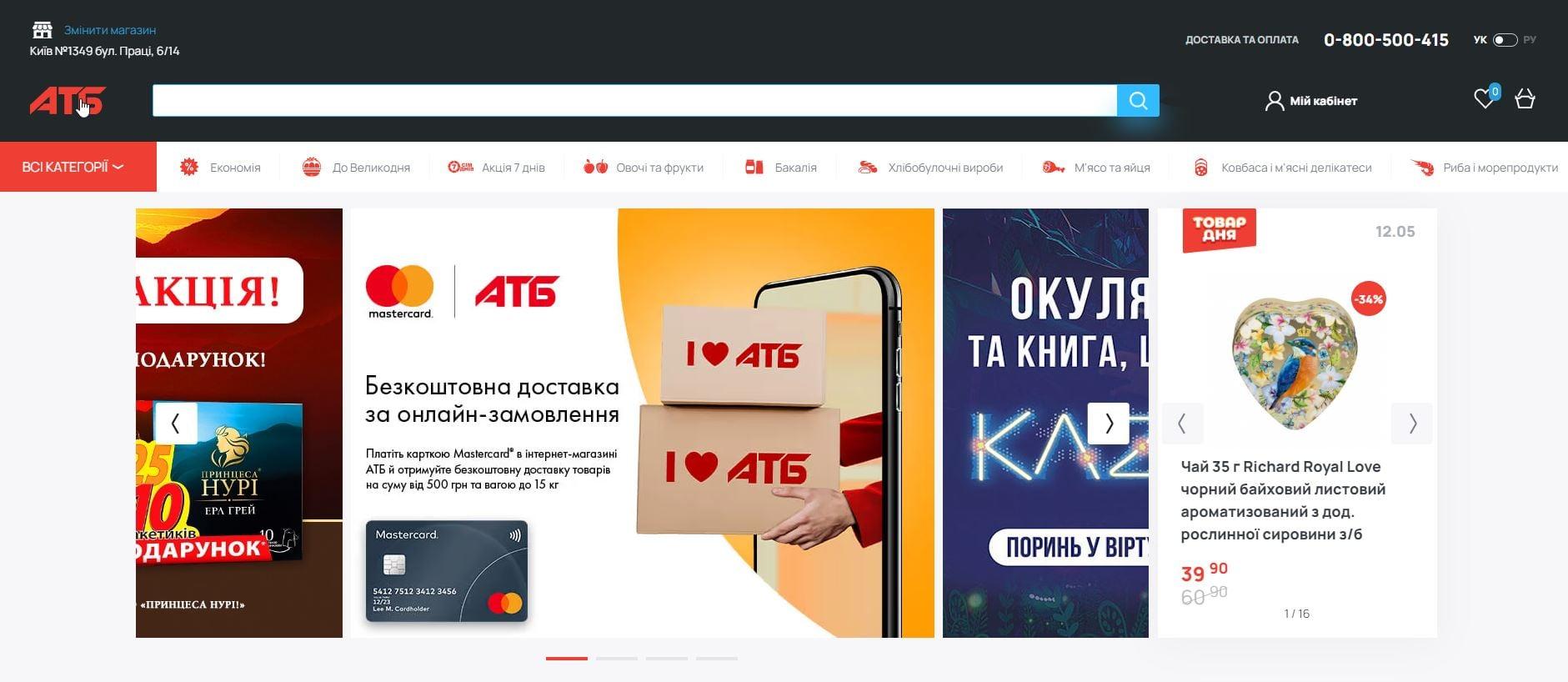 Интернет-магазин АТБ