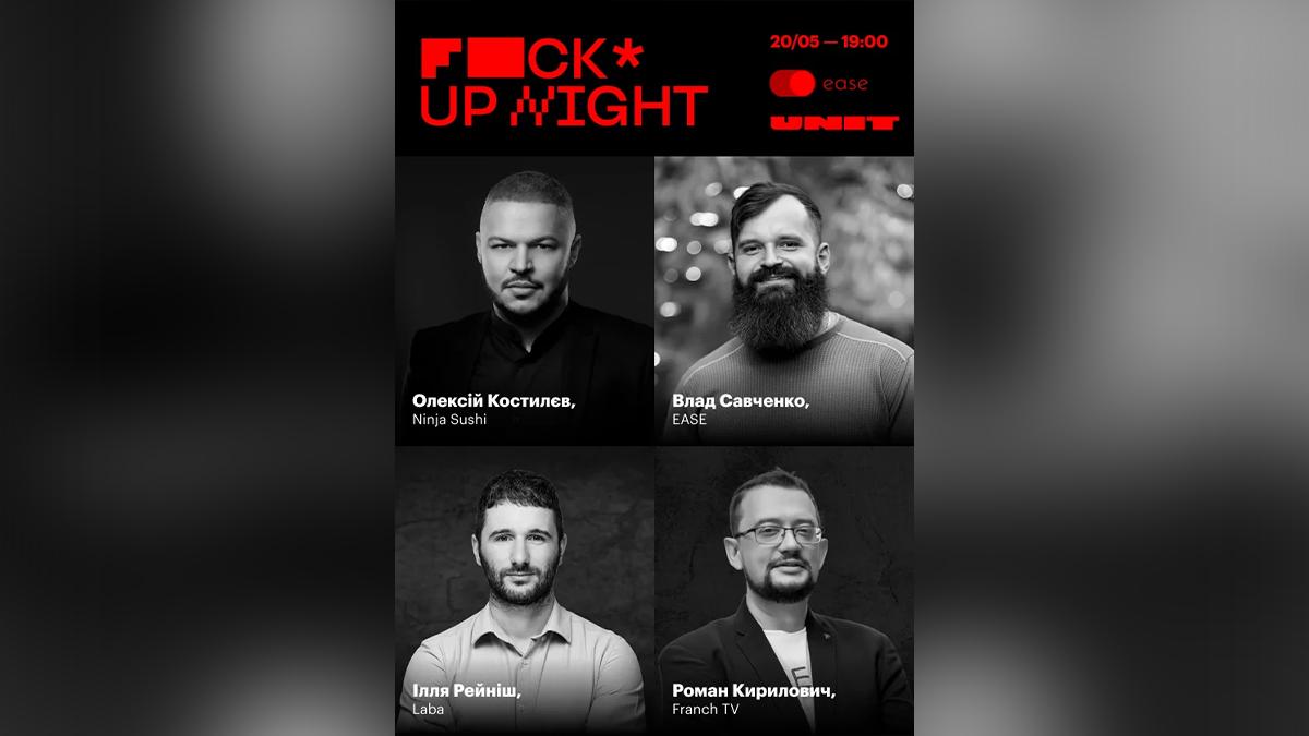 В Киеве успешные предприниматели расскажут о своих факапах на FuckUp Night