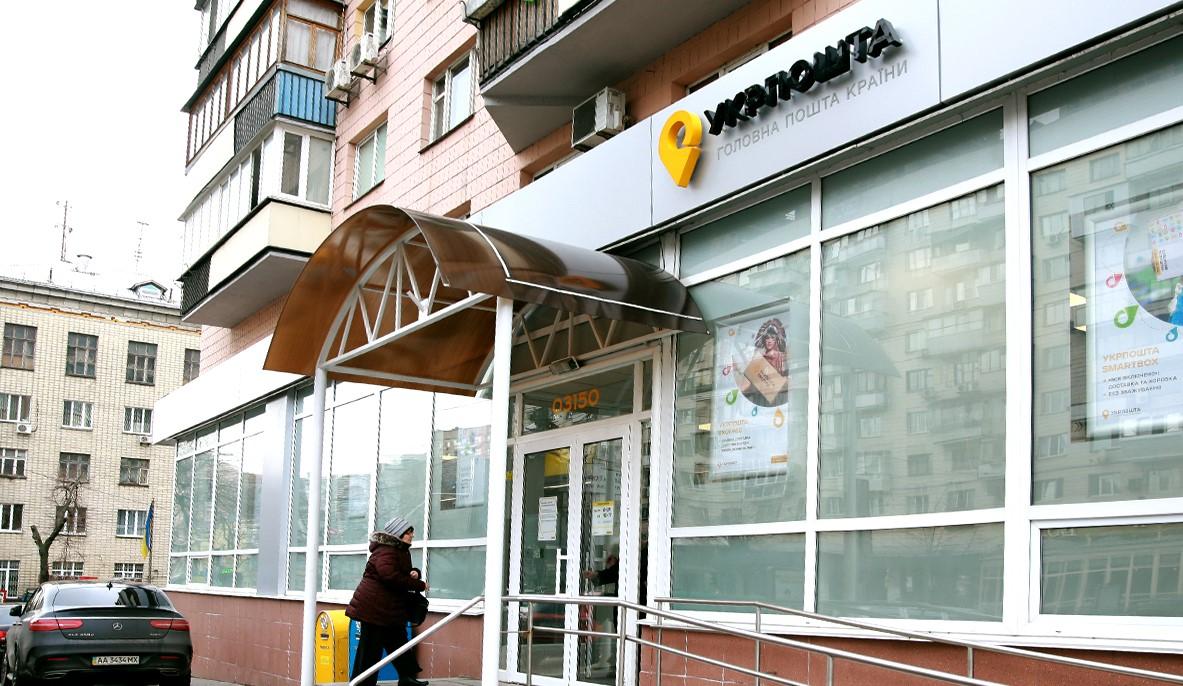 «Укрпошта» отключит в своих отделениях терминалы всех банков