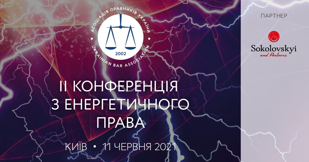 В Киеве пройдёт Конференция по энергетическому праву: что будут обсуждать