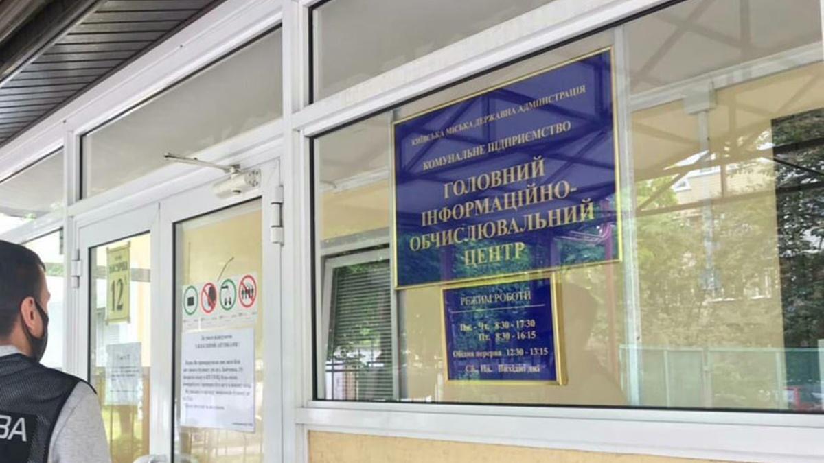 В Киеве силовики проводят обыски в офисе коммунального предприятия «ГИВЦ»