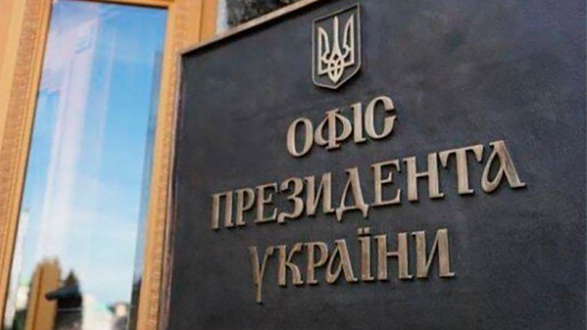 В Офисе президента не уточнили, считают ли правильным лозунг «Героям слава!»