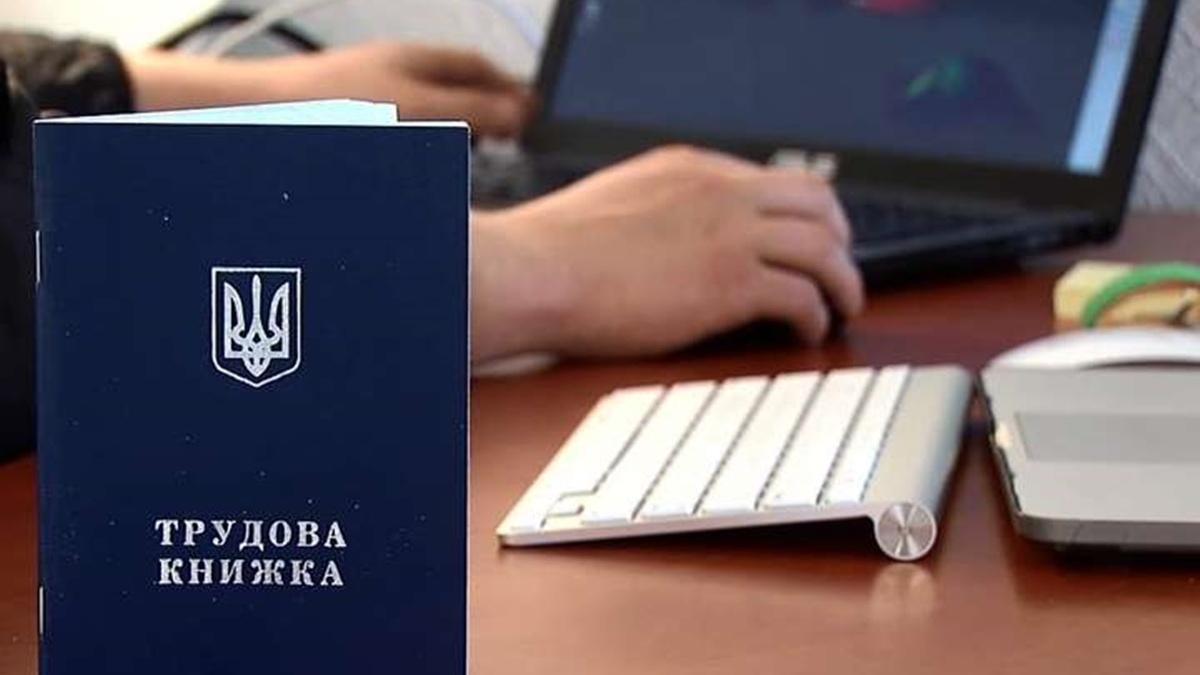 Электронные трудовые книжки в Украине: как теперь будут назначать пенсии