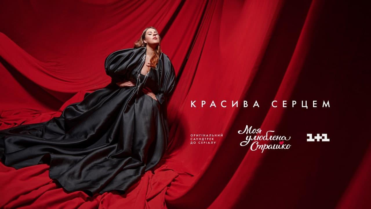 Группа KAZKA выпустила саундтрек к ремейку всемирно известного сериала