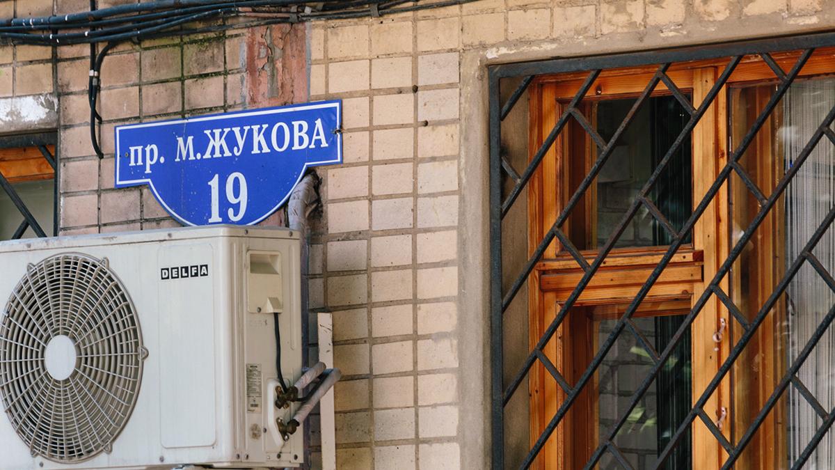 Третий раз признали незаконным: в Харькове снова переименовали проспект Жукова