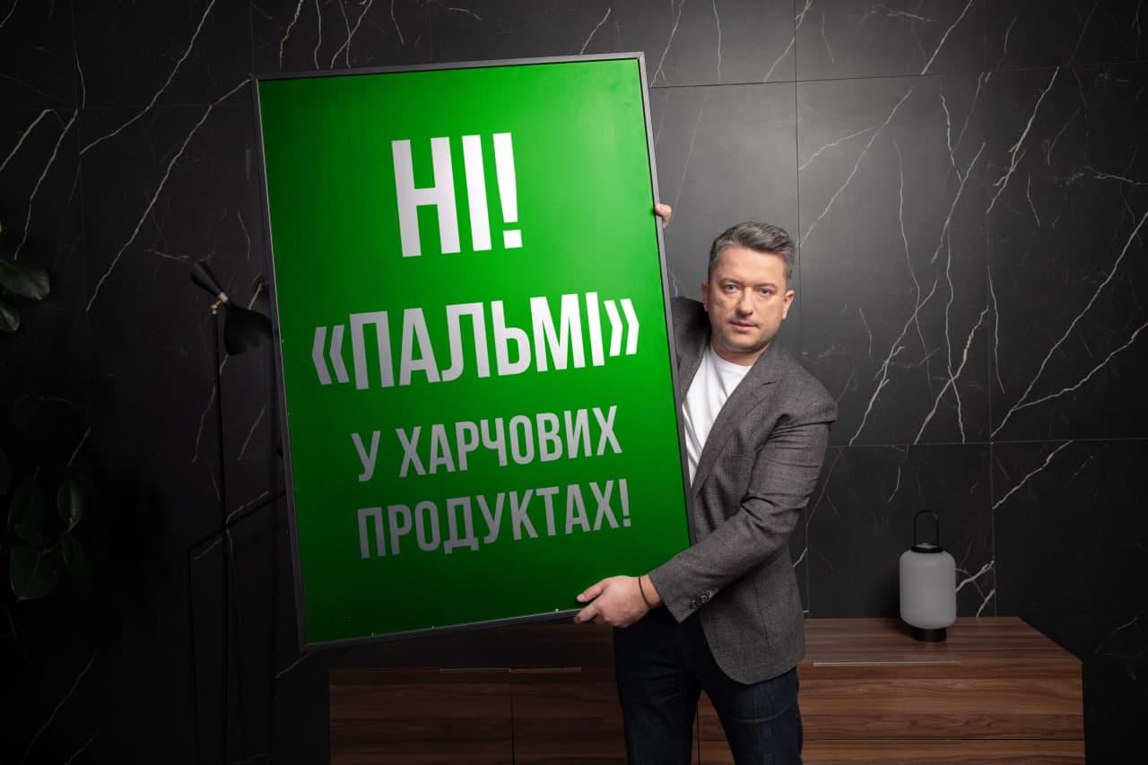 Парламентский комитет запретил использовать трансжиры в украинской продукции
