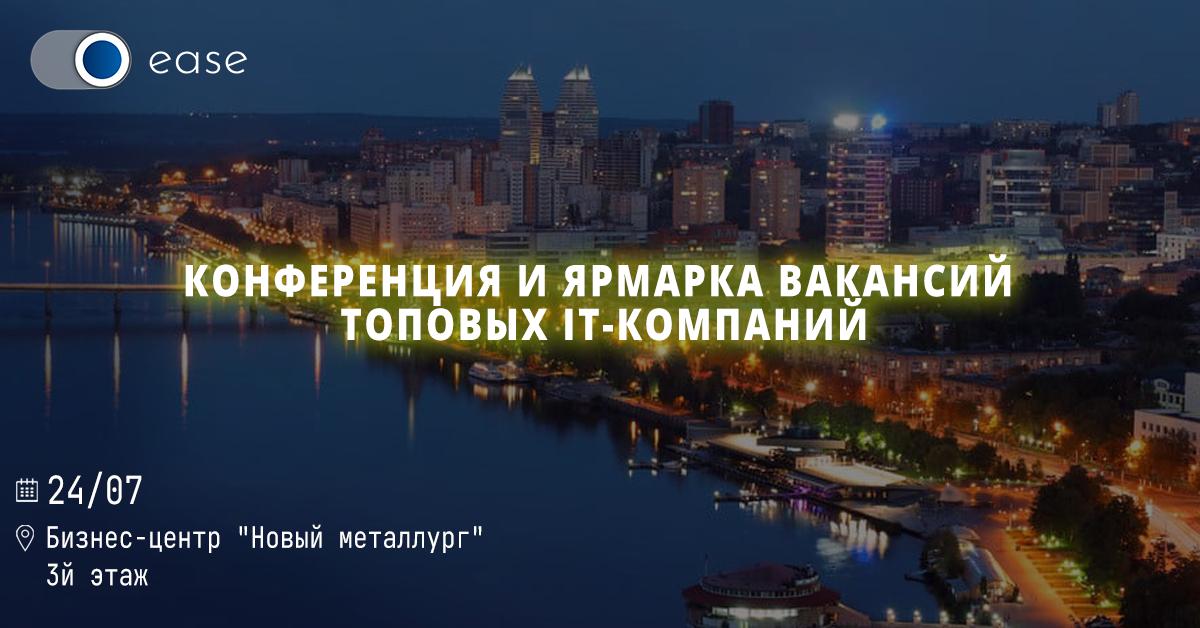 В Днепре пройдёт Конференция и Ярмарка вакансий ІТ-компаний Украины: где и когда