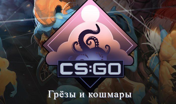 Победители получат по 100 тысяч долларов: Valve запустила конкурс на лучшие скины для оружия в CS:GO