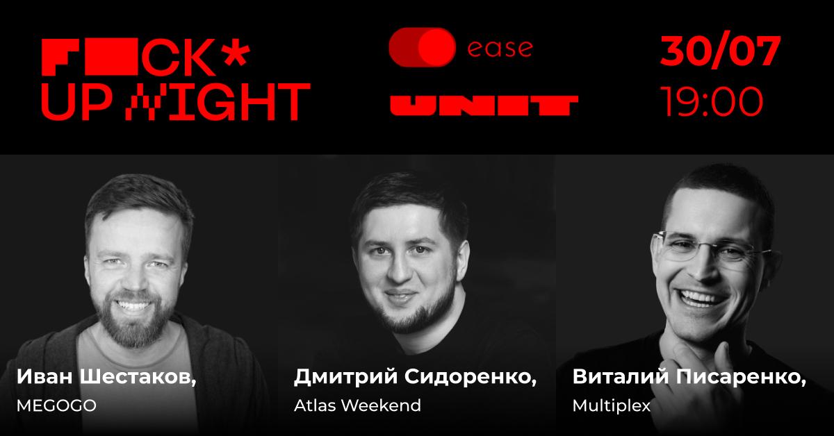 В Киеве пройдёт вечеринка FuckUp Night by EASE:  как попасть