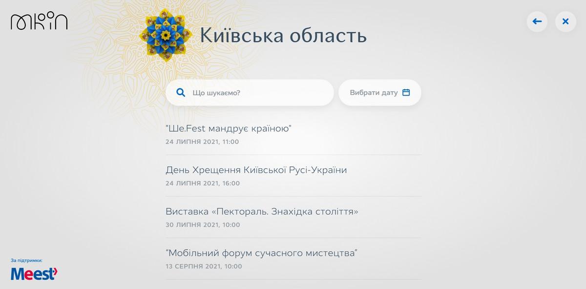 Цифровая карта всех событий ко Дню Независимости Украины