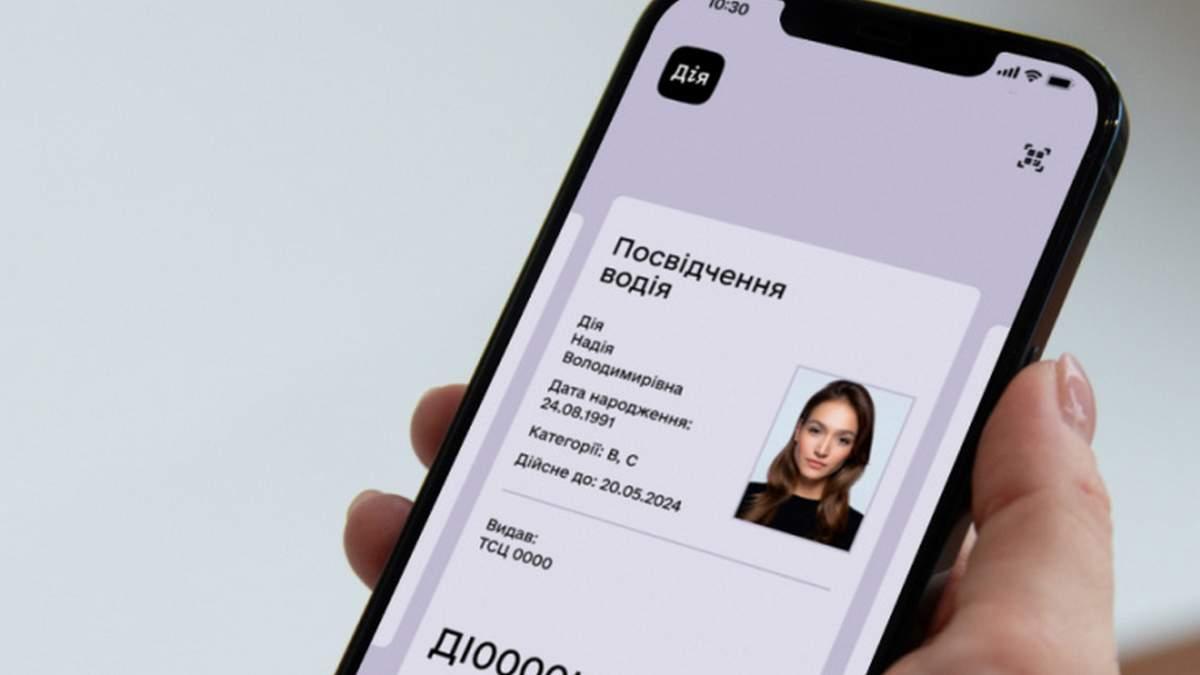 """Как восстановить водительское удостоверение в приложении """"Дія"""""""