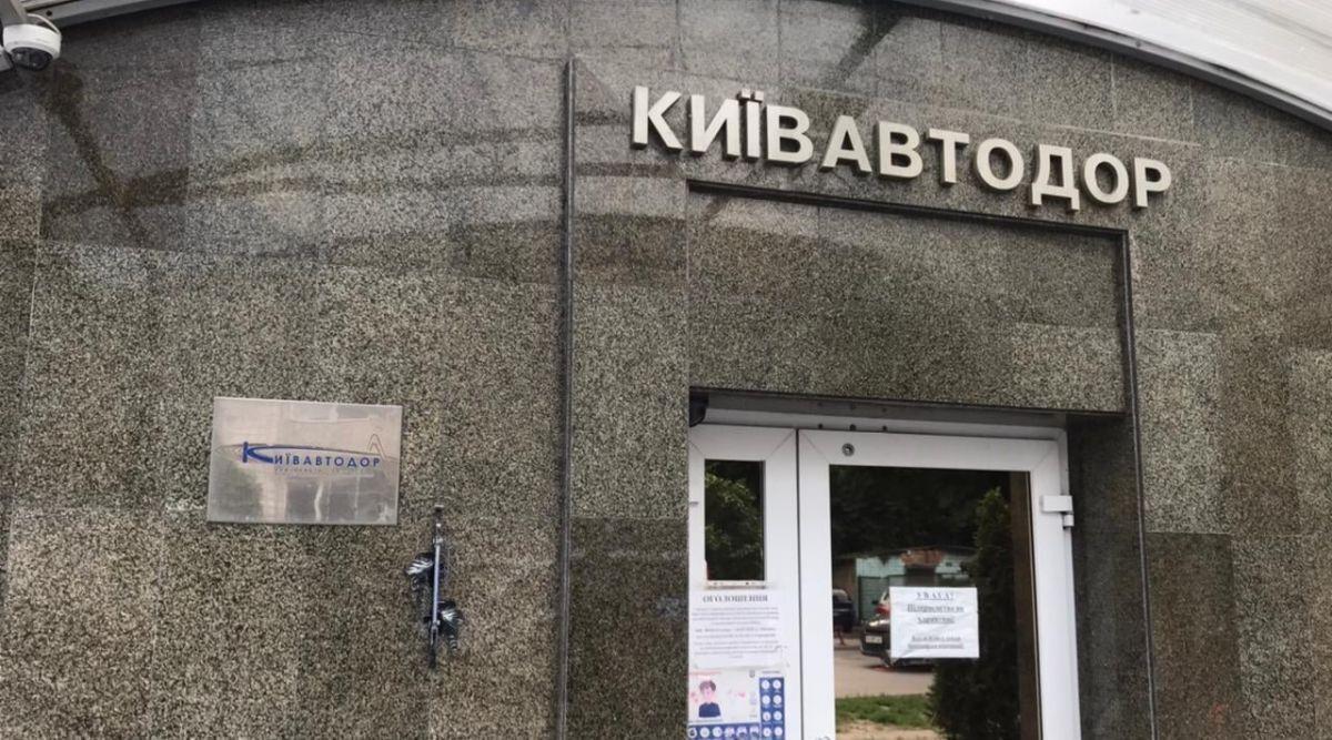 В «Киевавтодоре» и «Киевавтодормосте» проходят обыски
