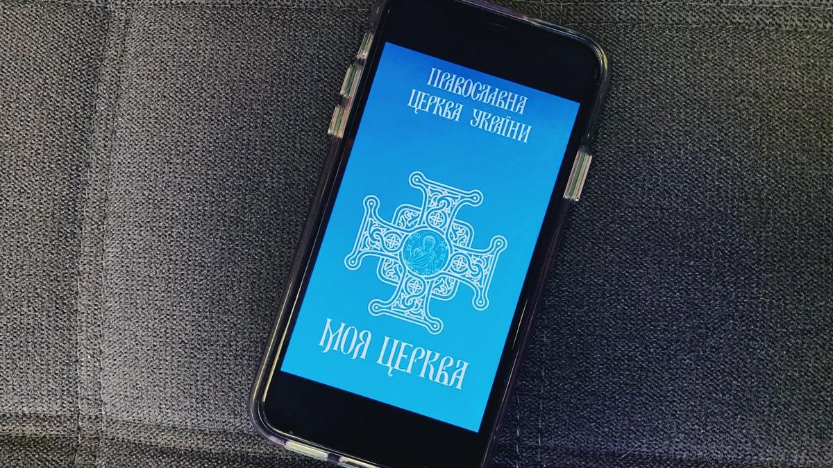 Помолиться онлайн и зайти в чат со священником: ПЦУ запустила мобильное приложение