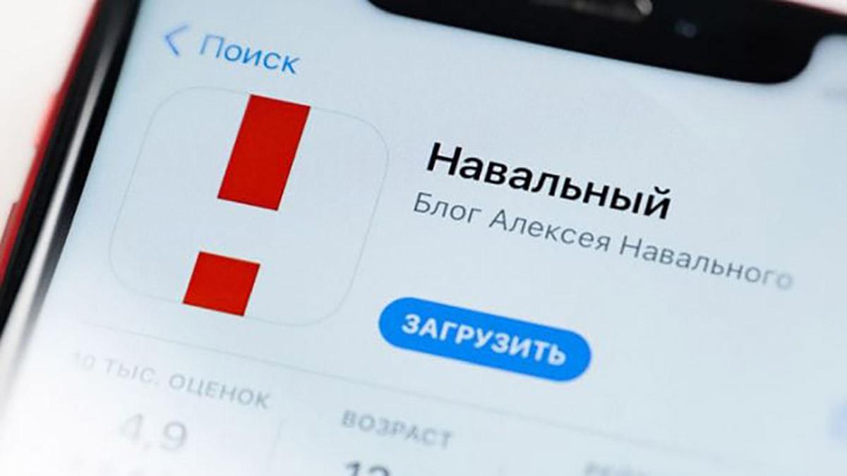 Приложение «Навальный»  удалили из Google play и App Store