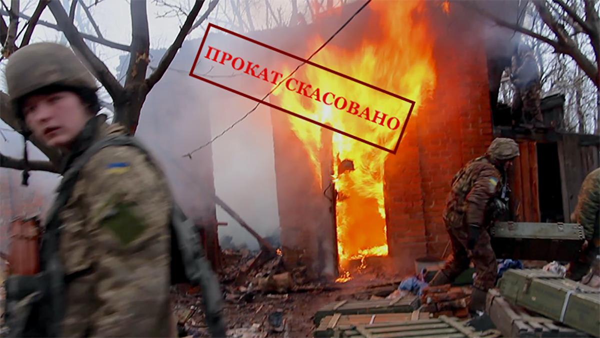 Госкино не дало разрешения на прокат фильма о войне в Украине