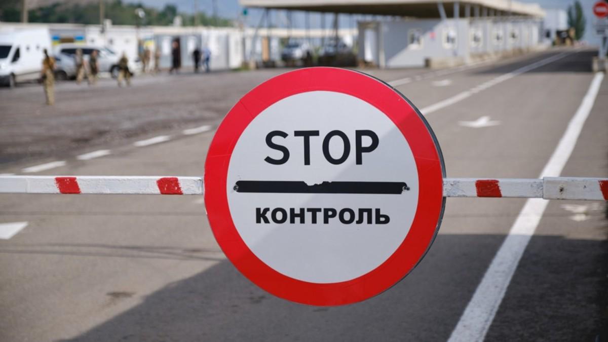 На админгранице с оккупированным Крымом закроют КПВВ «Чаплинка»