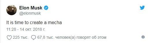 Твит Илона Маска о создании Мехи
