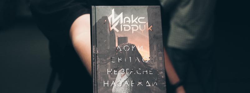 Научная фантастика, нелинейный сюжет и приложение с дополненной реальностью: чем удивит новая книга Макса Кидрука