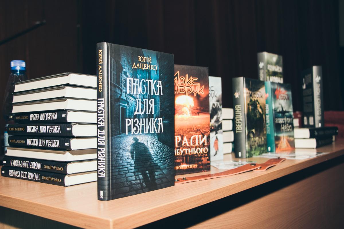 На презентации можно было купить и другие книги, как самого Кидрука, та и его друзей-писателей