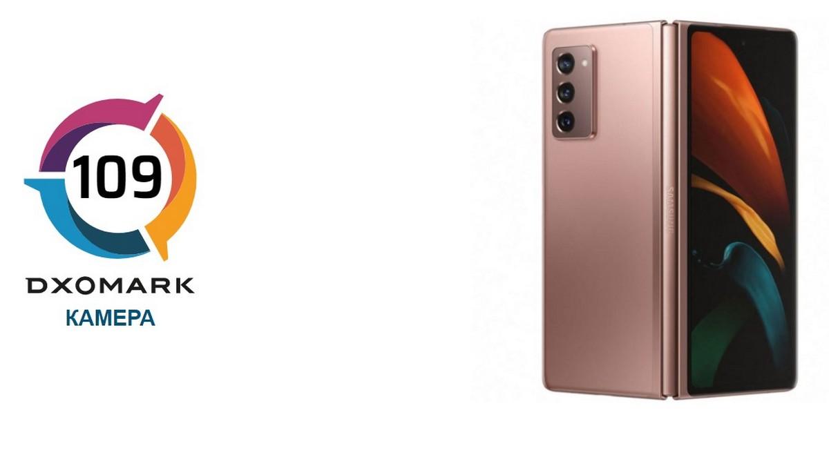 Эксперты DxOMark оценили камеру Samsung Galaxy Z Fold 2